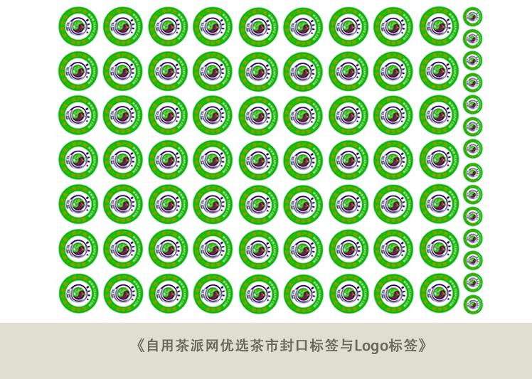 观心斋提供个性化的产品包装标贴设计制作方案(图2)