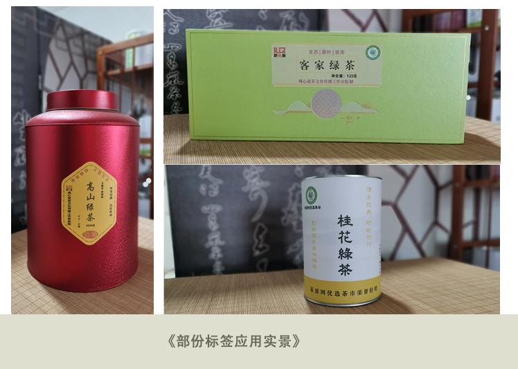 观心斋提供个性化的产品包装标贴设计制作方案(图5)