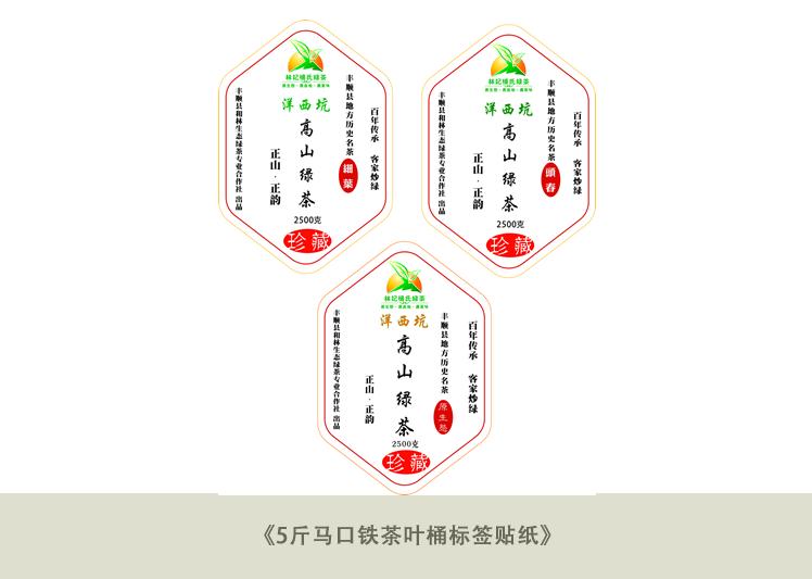 观心斋提供个性化的产品包装标贴设计制作方案(图4)