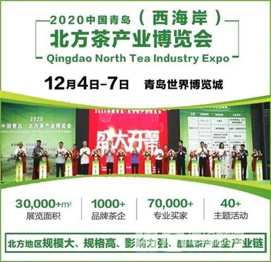 2020中国青岛·北方茶产业博览会将于12月4日世界博览城召开..