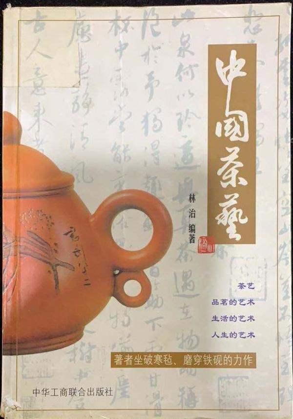 著名茶文化专家指当今茶艺徒有虚名,茶艺到底怎么了?..