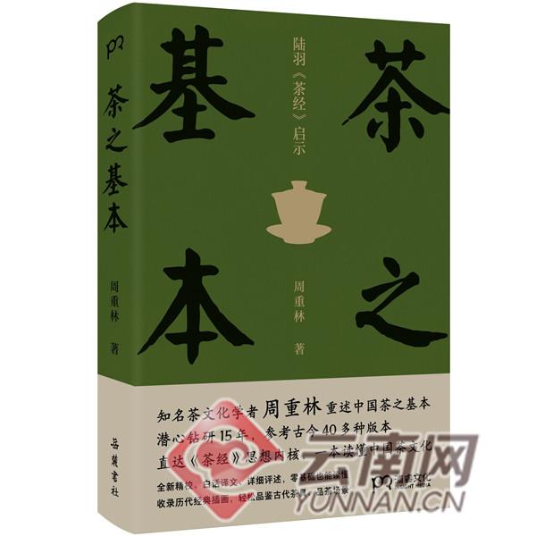 周重林:云南发展千亿云茶产业,茶文化教育不可缺位..